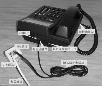 行政版录音电话机安装指南
